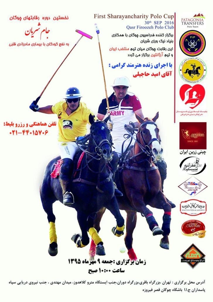 Iran and Argentina's Polo Match for Sharayan Kids