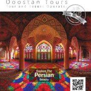 Iran Doostan Magazine 2017