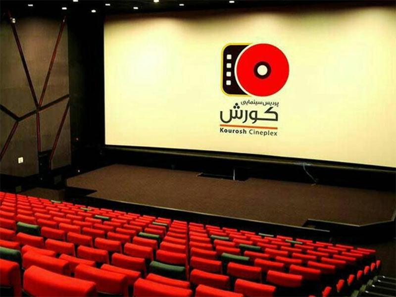 Cinemas in Iran