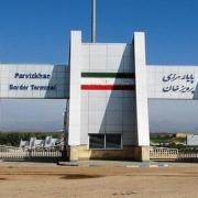 Parvizkhan border