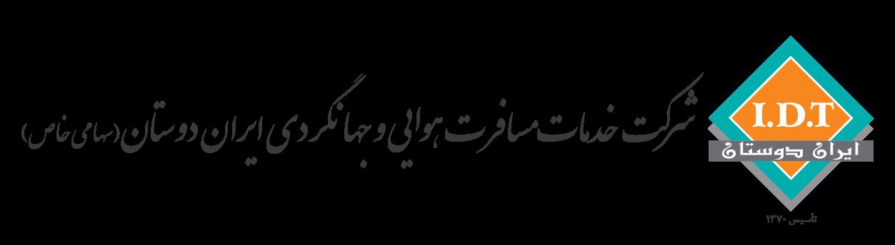 شرکت خدمات مسافرتی و هواپیمایی ایران دوستان