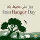 24 مرداد روز ملی محیط بان